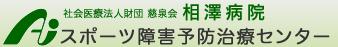 相澤病院スポーツ障害予防治療センター ホーム
